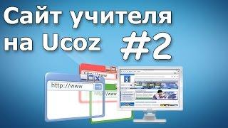 Урок 2. Регистрация в системе (Сайт учителя на Ucoz)
