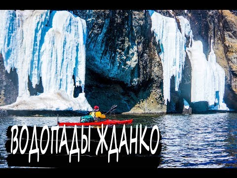 2019 Водопады хребта Жданко / Берег спящего дракона