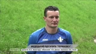 Федецкий определился с новым клубом