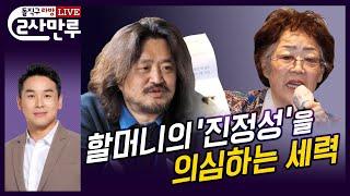 돌직구쇼 라이브 방송 '2사 만루'┃할머니의 '진정성'을 의심하는 세력 (2020년 5월 27일)