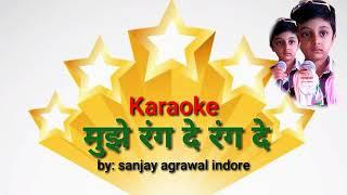 Full Karaoke of Mujhe rang de rang de by Sanjay agrawal