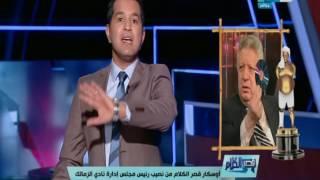 أوسكار  قصر الكلام من نصيب مرتضى منصور بسبب هجومة على لاعبي فريق الزمالك والمدير الفني