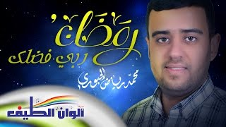 محمد رياض الجبوري || رمضان ربي فضلك – ايقاع || Official Lyrics Video Exclusive