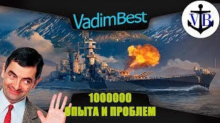Крейсер Аляска - 1000000 опыта и проблем (World of Warships)