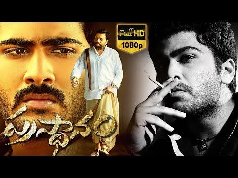 prasthanam-telugu-full-movie-||-sharwanand,-sai-kumar,-sundeep-kishan