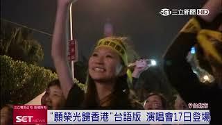 音樂界「撐香港要自由」 演唱會聲援反送中│三立iNEWS