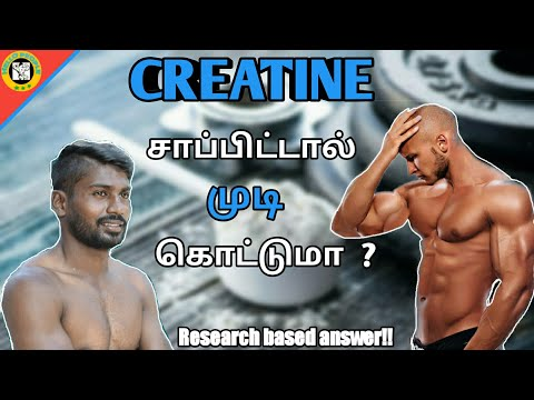 Does creatine cause hair fall in tamil | hello people | tamil gym training | home workout Tamil