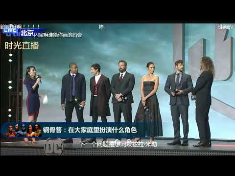 Justice League Beijing Promo Event Part 3