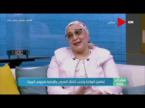 صباح الخير يا مصر - لقاء مع دكتورة نانسي الجندي وحوار عن-تفاصيل الوقاية وتجنب الإصابة بفيروس كورونا-  - نشر قبل 1 ساعة