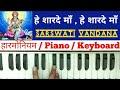 Download हे शारदे माँ हे शारदे माँ Sarswati vandana MP3 song and Music Video