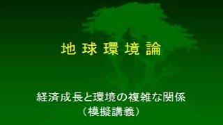 早稲田大学社会科学部 講義動画「地球環境論「経済成長と環境の複雑な関係」」