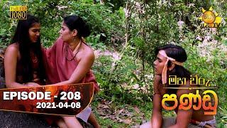 Maha Viru Pandu | Episode 208 | 2021-04-08 Thumbnail