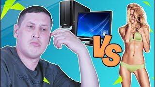 Что лучше: девушка или компьютер?