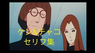 オトナ帝国の逆襲 ケンとチャコ セリフ集 【クレヨンしんちゃん】