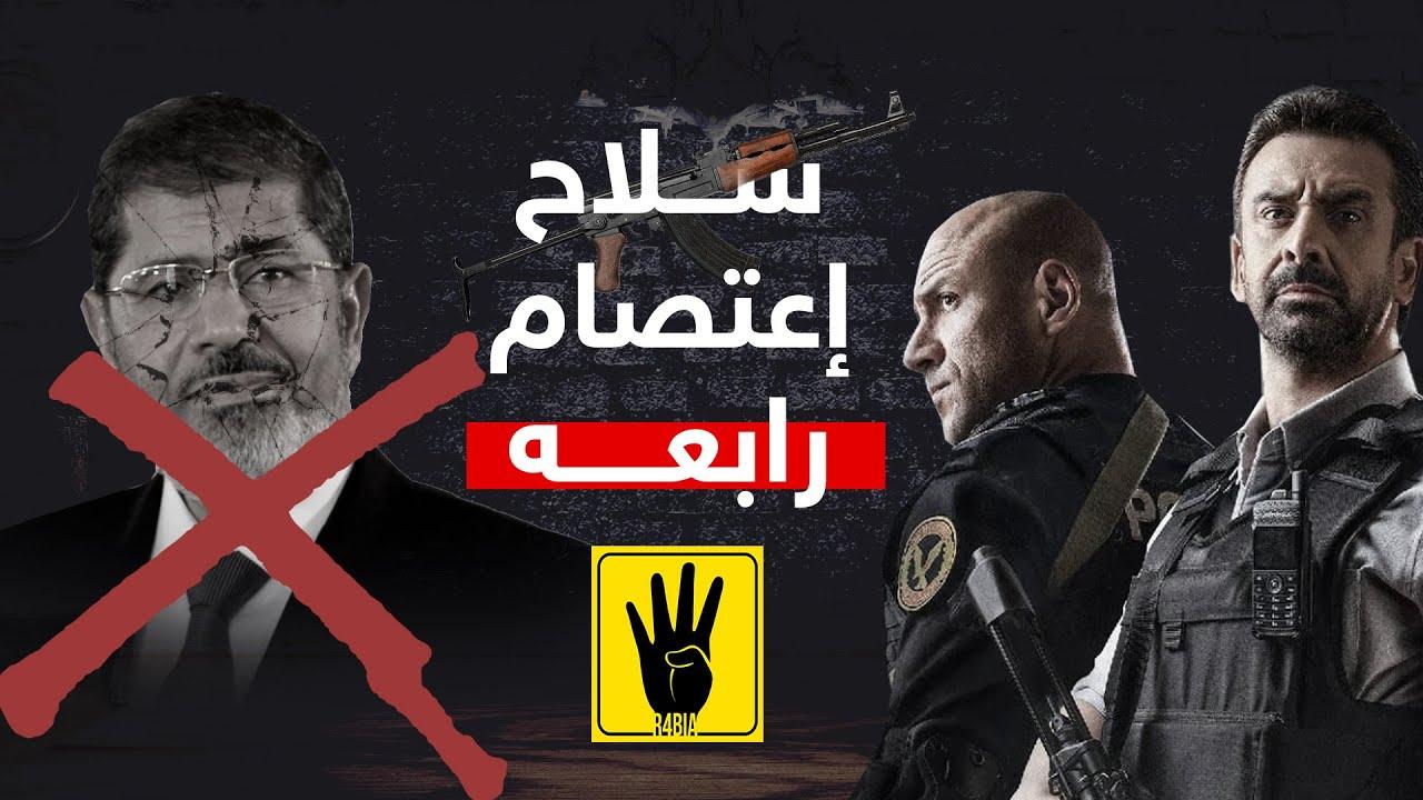 سلاح الإخوان في رابعه و دعم أمريكا لـ محمد مرسي , شخصيات الإختيار 2 الحقيقية