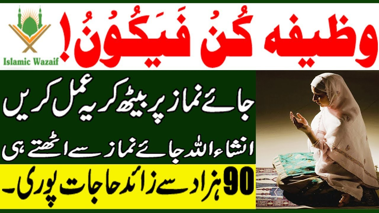 Wazifa Kun FayaKun For Any Hajat/Jaye Nimaz Se Uthnay Se Pehlay Her Hjat  Pori/Islamic Wazaif