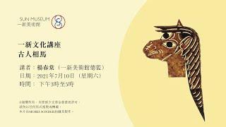 古人相馬 Horse in Ancient China (10-7-2021)