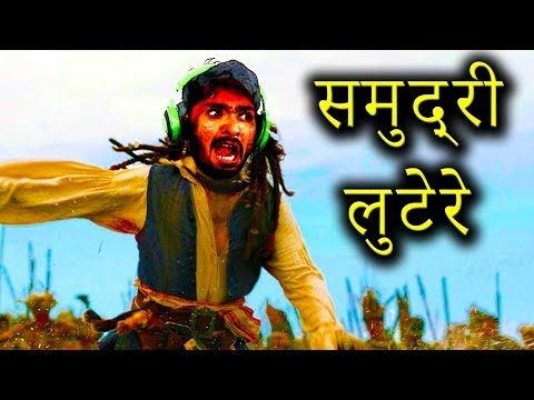 समुद्री लुटेरे  SEA OF THIEVES Gameplay India