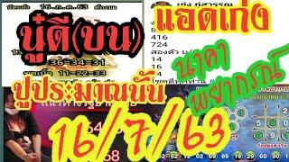 นู๋ดี(บน)+ปูประมาณนั้น+แอดเก่ง+นาคาพยากรณ์ 16 กรกฎาคม 2563 มาแล้วจ้ามีใครรออยู่ไหม