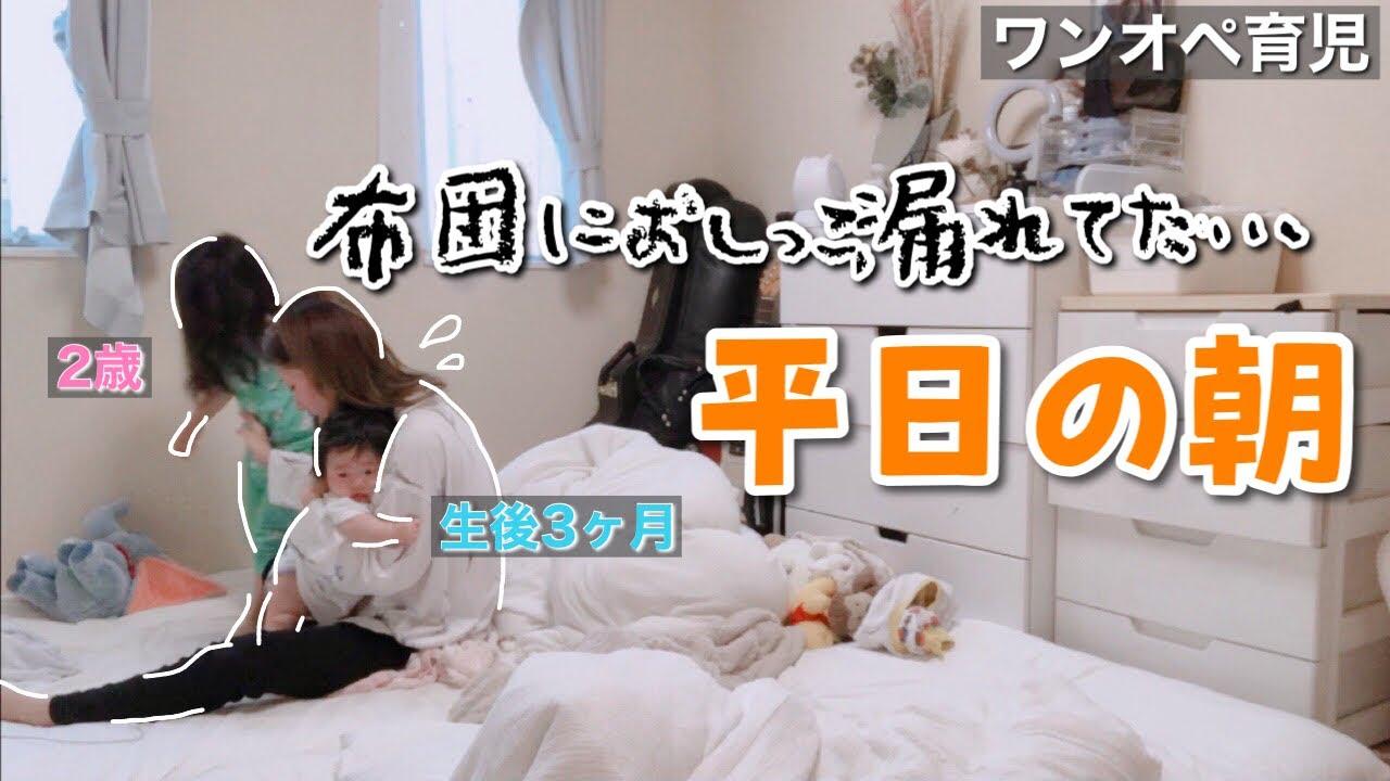 【平日】2児ママ仕事がある日のドッタバタな朝のルーティン。起きてから出かけるまで