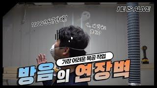 가장 어려운 목공 feat. 방음벽