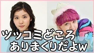 松岡茉優さんとぺえさんのトークです!