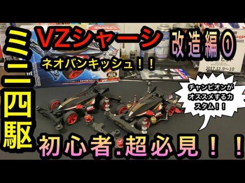 【ミニ四駆】新マシン‼︎VZシャーシ簡単改造!!チャンピオンがオススメのカスタムしてみた。