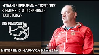 Интервью Маркуса Крамера