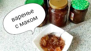 Яблочное варенье с маком. Рецепт яблочного варенья