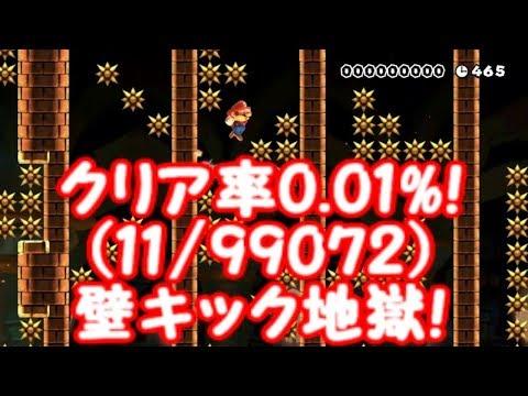 クリア率0.01%(11/99072)壁キック地獄コースに挑む!【マリオメーカーひそひそ実況59】