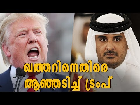 Donald Trump Against Qatar  And Supports Saudi Arabia | Oneindia Malayalam