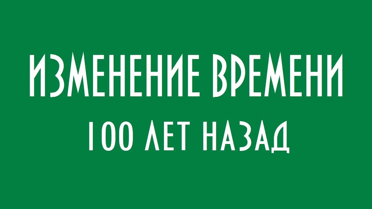 Картинки по запросу ИЗМЕНЕНИЕ ВРЕМЕНИ 100 ЛЕТ НАЗАД ЮРИЙ ЛОМАТОВ