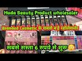 Beauty Product cheapest Branded Cosmetic & Makeup Kit Wholesale Market In Sadar Bazar Delhi