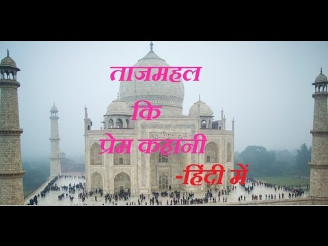 Taj Mahal - True Love Story - Hindi