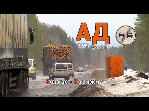 АД   Котлас - Коряжма