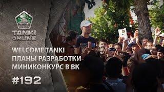 ТАНКИ ОНЛАЙН Видеоблог №192
