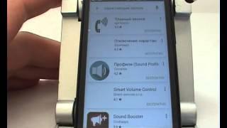 Как сделать нарастающий звонок в HTC