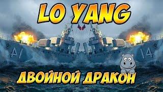 World of Warships Lo Yang в ранговых боях и в рандоме. Двойной дракон в действии