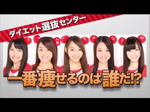 遺伝子解析ダイエットd_studio(dスタジオ) × バイトAKBダイエット選抜 / AKB48[公式]