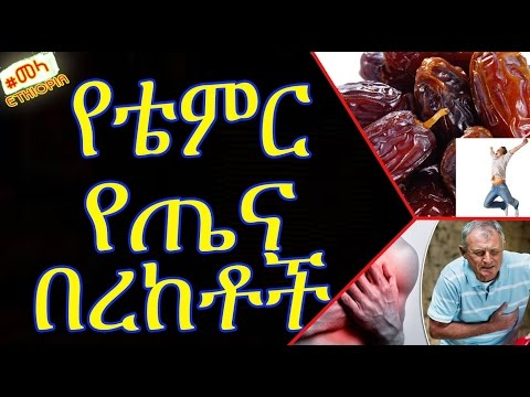 ETHIOPIA - የቴምር ዘርፈ ብዙ ጥቅሞች | Dates Health Benefits in Amharic