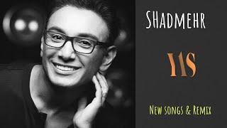 Shadmehr Aghili - New songs & Remix شادمهر عقیلی - آهنگ های جدید و ریمیکس عالی