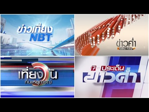 Thailand TV News Intro (February 2017)