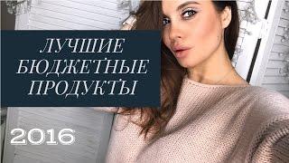 ЛУЧШАЯ БЮДЖЕТНАЯ КОСМЕТИКА ЗА 2016 ГОД / Елена Богданович