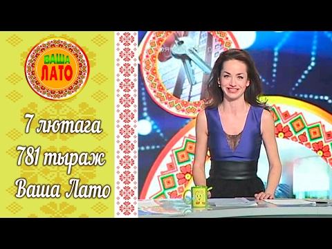 Результаты лотереи Лото Забава Тираж 919