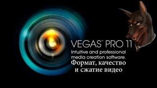 Sony Vegas pro 11 формат видео для YouTube