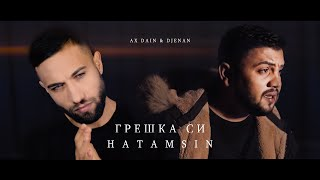 AX Dain & Djenan - Greshka Si / Hatamsin - (Official Video)