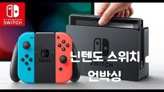 닌텐도 스위치[Nintendo Switch] 언박싱 소…