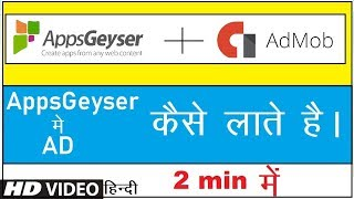 How to Monetize Appsgeyser App | How To Earn Money for Appsgeyser in hindi