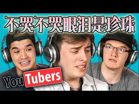 〈現在不准哭大挑戰〉看催淚視頻你也有辦法忍住不掉淚嗎?中文字幕
