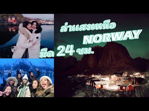 Norway Vlog:: ล่าเเสงเหนือนอร์เวย์ประเทศอะไร มืดเกือบ 24 ชม.!! | Yingpcp
